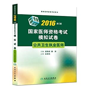 2016 National Medical Licensing Examination papers simulation Public Health Practitioners(Chinese ...
