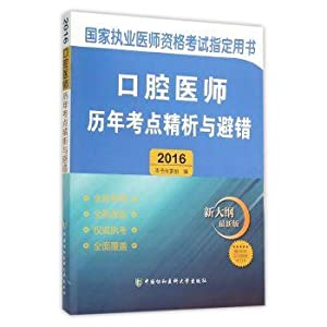 2016 National Oral practitioner qualification examination Zhidingyongshu dentists test sites over ...