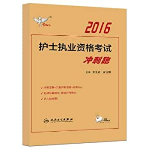 Test Daren 2016 nursing licensing examination sprint (with value)(Chinese Edition): LUO XIAN WU . ...