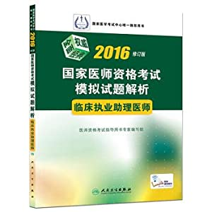 2016 National Medical Licensing Examination simulation questions to resolve in clinical practice ...