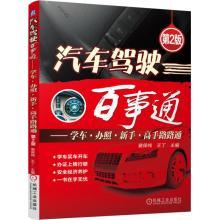 Driving knowledgeable (2nd Edition)(Chinese Edition): PEI BAO CHUN . WANG DING BIAN