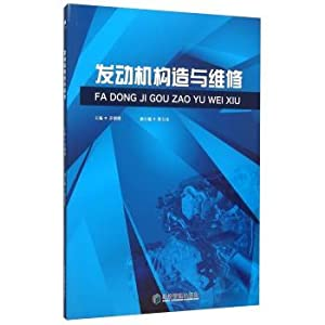 Construction and maintenance of the engine(Chinese Edition): QIAO MING MING . TA LI MU BIAN