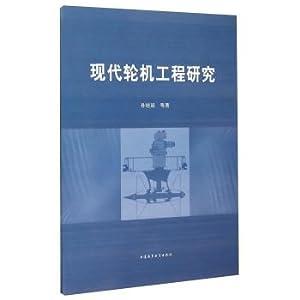 Modern Marine Engineering Research(Chinese Edition): SUN PEI TING