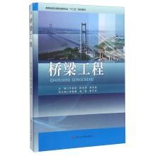 bridge engineering(Chinese Edition): WAN JIN XIA . XU GUANG HUA DENG BIAN