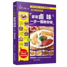 Homemade lo. a step in Figure teach you to do(Chinese Edition): GAN ZHI RONG ZHU