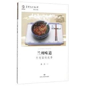 Lanzhou beef noodles taste Story(Chinese Edition): YAN BING ZHU