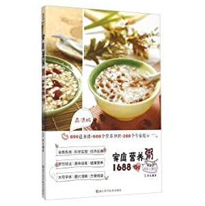 Family nutrition porridge 1688 cases (HD)(Chinese Edition): XI WEN TU SHU BIAN