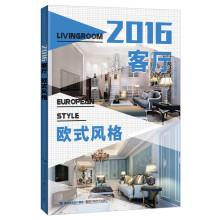 2016 European-style living room(Chinese Edition): BIAN XIE ZU BIAN