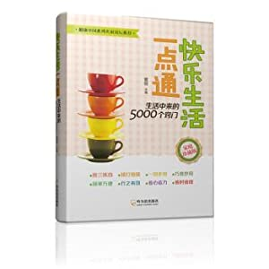 Happy Life Made Easy life to 5000 trick (2015)(Chinese Edition): ZHANG HENG BIAN