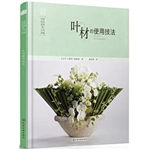 Japanese floral popular school teacher: leaf material using techniques(Chinese Edition): BIAN JI BU...