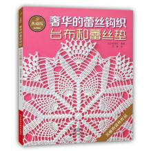Collector's Edition luxurious lace crocheted: lace tablecloths and mats(Chinese Edition): RI ...