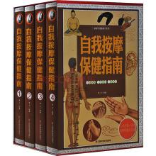 Self-massage health guide family life essential tool (set of 4)(Chinese Edition): CAO LI ZHU