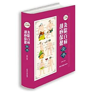In addition to all diseases Scrapping health moxibustion book (premium full-color Platinum Edition)...