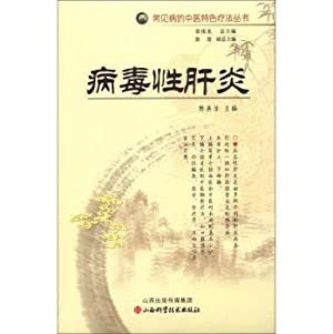 The common characteristics of Chinese medicine therapy Series: Viral(Chinese Edition): CHEN YAN ...