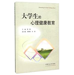 College Students' Mental Health Education(Chinese Edition): GUO PENG . ZHOU SHAN SHAN DENG ...