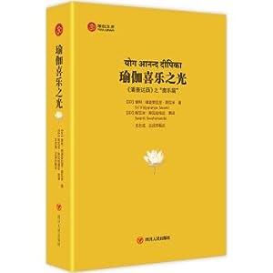 Light yoga of joy(Chinese Edition): YIN ] SHI LI WEI DI AN LA NIE SI WA MI ZHU
