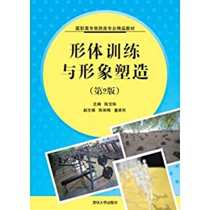 Physical training and image-building (2nd Edition)(Chinese Edition): CHEN BAO ZHU