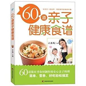 60 Paternity Healthy Recipes(Chinese Edition): XIAO YU MA BIAN