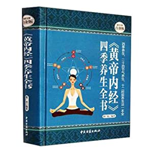 Yellow Emperor Four Seasons Health book - for all full-color Platinum Edition(Chinese Edition): ...