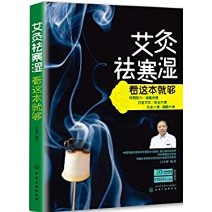Moxibustion dispelling wet enough to see this(Chinese: WU ZHONG CHAO
