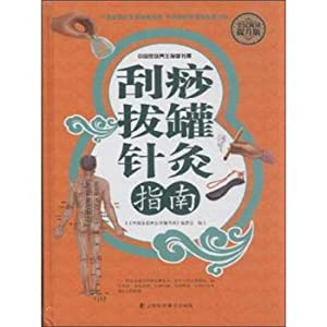 Scrapping cupping Acupuncture Guide (national reading promotion edition)(Chinese Edition): BIAN WEI...