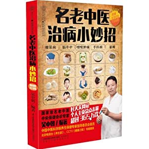 Old traditional Chinese medicine treatment of small: WU ZHONG CHAO