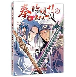 Qin Shiming months Dominating 2(Chinese Edition): SHEN LE PING . XUAN JI KE JI ZHU