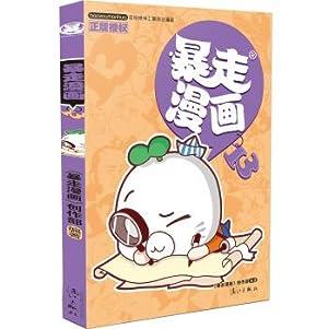 Rage comic 13(Chinese Edition): BAO ZOU MAN HUA CHUANG ZUO BU ZHU