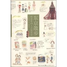 Urban Illustrated Tokyo Walking: Dramas and people like Tokyo(Chinese Edition): RI ] LING MU ZHI ZI...