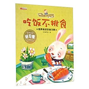 Eat not picky eaters to develop good eating habits baby's first picture book to develop a good...