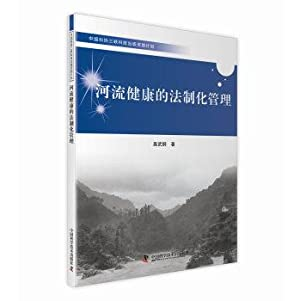 Legal Management of river health(Chinese Edition): NIE WU GANG ZHU