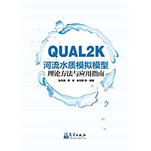 QUAL2K river water quality simulation model theory and application guide(Chinese Edition): ZHAO YAN...