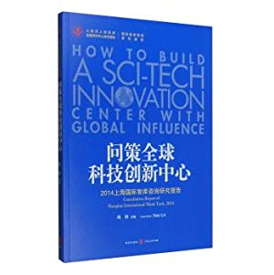 Q. policy global technology innovation center 2014 Shanghai International Studies think tank ...