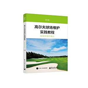 Golf Course Maintenance Practice Guide (3rd edition)(Chinese Edition): JIA ] Gordon Witteveen . [ ...