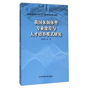 Construction of Leisure Sports and Training Model Study(Chinese Edition): LIANG LI MIN ZHU