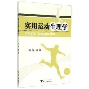 Practical Exercise Physiology(Chinese Edition): LIU XUN ZHU