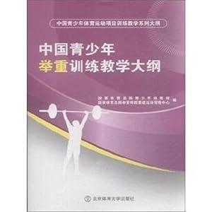 Chinese Teen Weight Training Syllabus(Chinese Edition): GUO JIA TI
