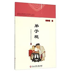 Disciples regulation (first grade)(Chinese Edition): ZHONG GUO GUO XUE WEN HUA YI SHU ZHONG XIN BIAN