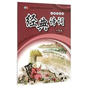 Pupils reading classic poetry: first grade(Chinese Edition): JIE YING SHE
