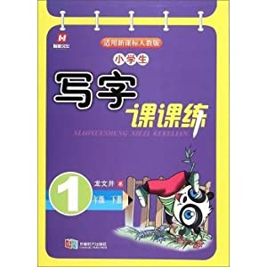 Students practice writing Division (under the applicable grade book New Curriculum PEP)(Chinese ...