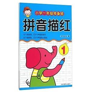 First grade preparatory classes: Pinyin Miaohong (1)(Chinese Edition): HE MA WEN HUA BIAN