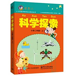 Scientific exploration of the second grade(Chinese Edition): BIAN XIE ZU BIAN