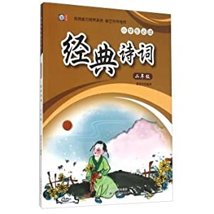 Pupils reading classic poetry: sophomore(Chinese Edition): JIE YING SHE