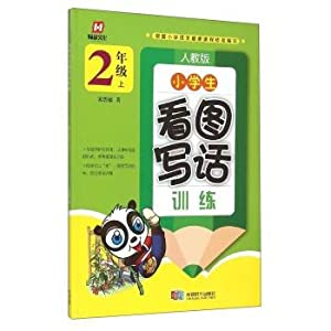 Pupils write words Figure training: second grade (PEP)(Chinese Edition): SONG SI DE ZHU