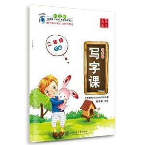 China rolls writing class: The next year two (for Jiangsu)(Chinese Edition): TIAN YING ZHANG SHU ...