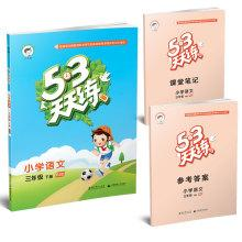 53 languages ??every day practicing under the third grade primary school books BSD (Beijing Normal ...