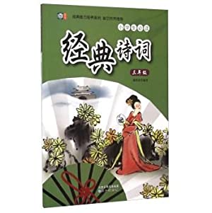 Pupils reading classical poetry (third grade)(Chinese Edition): JIE YING SHE