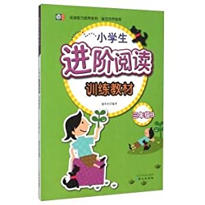 Reading ability Series: Advanced students read training: JIE YING SHE