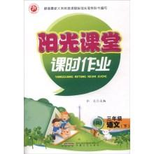 Sunshine hours of classroom work: Language (third grade R)(Chinese Edition): HONG WEN BIAN