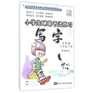 Writing (3 under Jiangsu Edition) Pupils pen calligraphy exercises(Chinese Edition): LI FANG MING ...